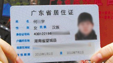 广东省居住证 -东莞美彩冲印服务有限公司